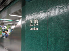 Jordan Station, Hong Kong MTR (Ian Muttoo) Tags: subway hongkong escalator jordan mtr mtrc jordanstation