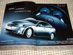 lexus advertise (LiuTao) Tags: magazine lexus cng advertise