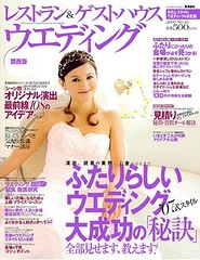 Restaurant and Guesthouse Wedding (Kansai edition) No. 10