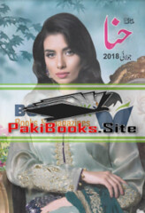 Hina Digest July 2018 (pakibooks) Tags: digests magazines hina 72018 digest july 2018 latest monthly free download urdu pdf for girls women حنا ڈائجسٹ جولائی