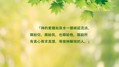 生命格言桌布 - 神的爱 (追逐晨星) Tags: 神的爱 生命格言 桌布下载
