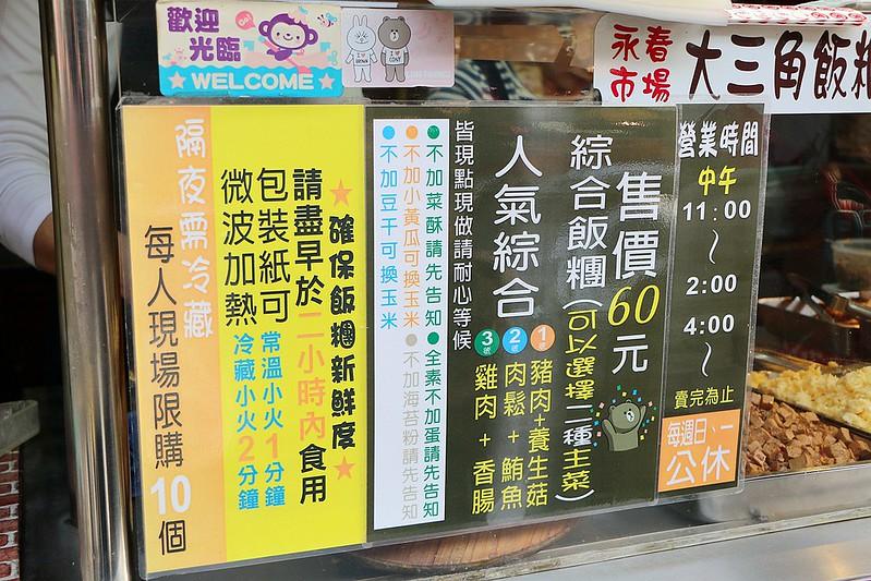 捷運永春大三角飯糰- 創意台灣傳統飯糰11