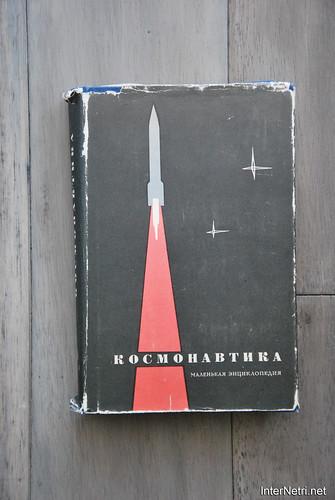 Космонавтика. Маленька енциклопедія.