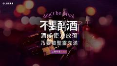 圣经金句-喝酒 (追逐晨星) Tags: 喝酒 圣经金句 金句卡片 金句图片 以弗所