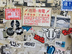 Danger-Electricity (cowyeow) Tags: stickers china street asia asian 香港 hongkong sheungwan city urban composition graffiti wall streetart funny weird funnyhongkong funnychina danger warning electricity