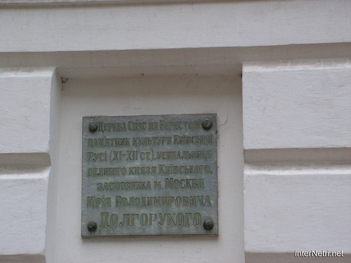 Київ, Церква Спаса на Берестові InterNetri.Net  Ukraine  214