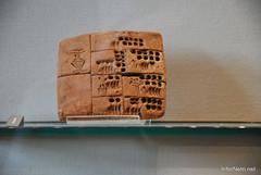 Стародавній Схід - Лувр, Париж InterNetri.Net 1293