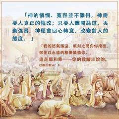 生命格言-神的怜悯和宽容并不难得 (追逐晨星) Tags: 生命格言 神的爱 敬畏神 格言图片