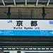 Jr東海 画像8