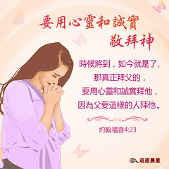 圣经金句-要用心灵和诚实敬拜神 | 约翰福音4:23 (追逐晨星) Tags: 圣经金句 金句卡片 金句图片 约翰福音 祷告 敬拜神 诚实人