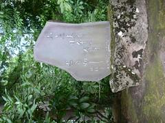 Poem Stone (airencracken) Tags: oregon portland japanesegarden roadtrip2006 airencracken