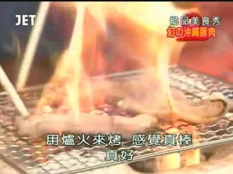 烤阿古黑豬肉
