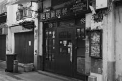 Macau Street (Kelvin MM) Tags: filmisnotdead blackandwhite macau street filmphotography filmscanner epsonv800 leicam3summaron35mmf28goggle leicam3 leica