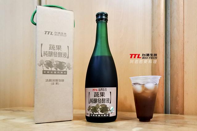 台酒生技蔬果純釀酵素液_11_阿君君愛料理-2596