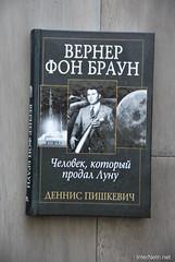 Вернер фон Браун. Людина, яка продала Місяць.