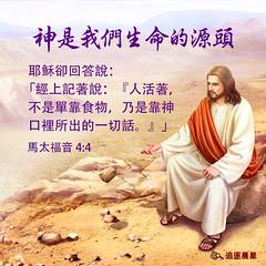 圣经金句-神是我们生命的源头 (追逐晨星) Tags: 主耶稣 金句卡片 金句图片 马太福音 生命