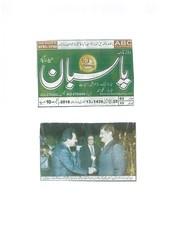 Director GPCCI Wajid Junejo Greeting Chief Minister Sindh during Annual Chamber Night at German Consulate General Karachi - Daily Pasban