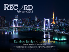 RECORD Active-U vol.051 - February 2012 / Rainbow Bridge and Tokyo Tower (Active-U) Tags: record