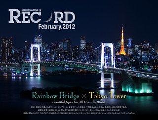 RECORD Active-U vol.051 - February 2012 / Rainbow Bridge and Tokyo Tower