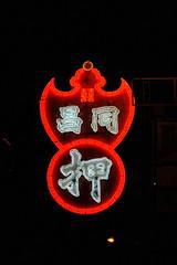 Before they're gone IX (Arn_Thor) Tags: hong kong hongkong neon neonsign night nightphotography lights city urban street streetphotography fujifilm fujifilmxt20 fujixt20 sooc vivid cars people red traffic citylife travel china