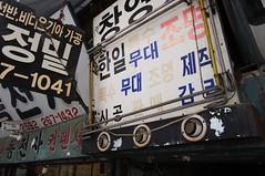 "Seoul Korea Seun Electronics Market backalley with vintage signs 2018 - ""Stagecraft"" (moreska) Tags: seoul korea seun electronics market sign signage signboard handpainted faded labelscar retro 1980s crumbling backalley urban markets neighborhood momandpop cityscape capital rok asia"