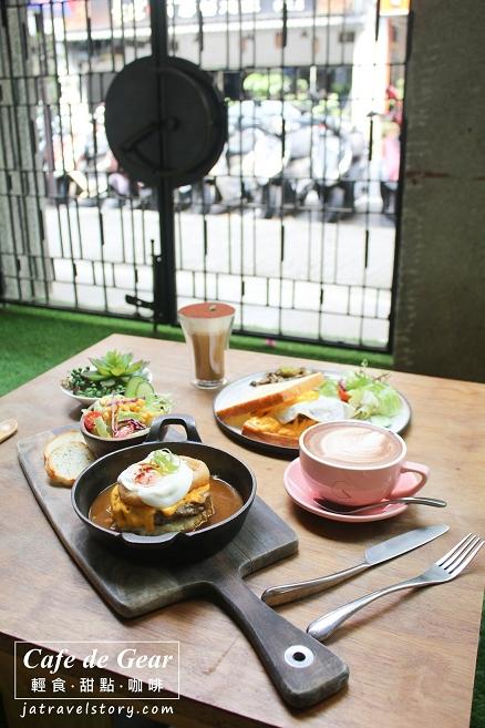Cafe de Gear戶外野餐風下午茶,IG打卡必去餐廳【捷運中正紀念堂】中正紀念堂美食咖啡廳推薦 @J&A的旅行