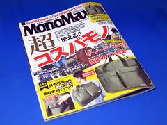 MonoMax(モノマックス)2018年5月号 (zeta.masa) Tags: monomax モノマックス モノマックス付録 ボストンバッグ bostonbag bag バッグ シップスデイズ shipsdays 付録 雑誌付録 雑誌 メンズ mens men メンズ雑誌 ブランド brand カーキー カーキー色 khaki