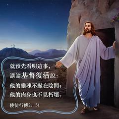 使徒行傳2:31 (追逐晨星) Tags: 主耶稣 神
