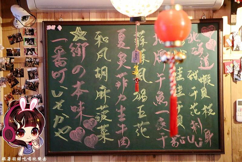 板橋居酒屋一番町日式居酒屋捷運江子翠站018