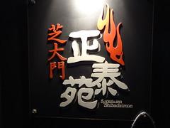 Yakiniku @Seitaien, Daimon, Tokyo (Phreddie) Tags: yakiniku wagyubeef meatclub yummy delicious foos japanesefood kroean party happy friends tokyo japan restaurant monday reunion