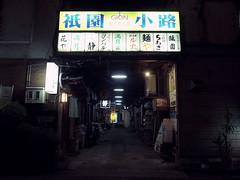 Gion Kouji Alley, Numazu City 祇園小路 (: : Ys [waiz] : :) Tags: ricoh grd grd4 静岡県 shizuoka 沼津市 numazu 日本 japan alley 昭和 レトロ 夜 night