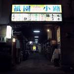 Gion Kouji Alley, Numazu City 祇園小路 thumbnail