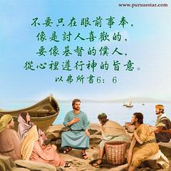 圣经金句- 遵行神的旨意 (追逐晨星) Tags: 金句卡片 金句 金句图片