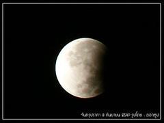 ฟ้าไร้ดาว (phakatup) Tags: พระจันทร์ จันทรุปราคา