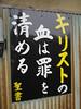Japanese Bible verse