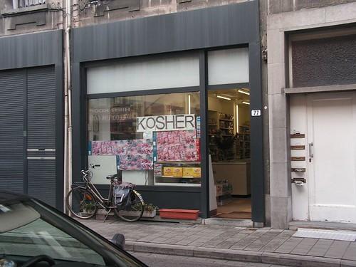 Кошерный магазин