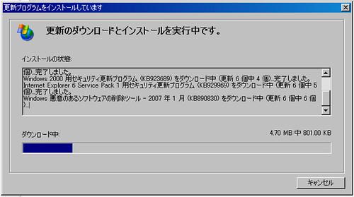 WindowsUpdate画面