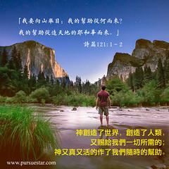 圣经金句-我要向山举目 (追逐晨星) Tags: 大山 水 金句 金句卡片 圣经金句 金句图片 男人