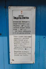 20090913  Христорождественская церковь-9 (Alexander Kondakov) Tags: 2009 nikon nikond200 photobyalexanderkondakov church russia добрянка пермь россия христорождественскаяцерковь селосустьгаревая церковь