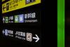 sdqH_180404_A (clavius_tma-1) Tags: sd quattro h sdqh sigma 1224mm f4 dg 1224mmf4dghsm art 丸の内 marunouchi 東京 tokyo 駅 station underground 新幹線 shinkansen 地下鉄 metro subway sign information yellow green black