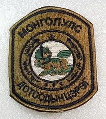 Mongolia Internal Troops (Sin_15) Tags: mongolian mongolia badge insignia army military ground forces land patch armed force internal troops emblem ministry interior