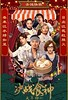 Cook Up a Storm 2017 ViE 1080p BluRay x264-WiKi ~ Quyết Chiến Thực Thần (CongTruongIT.Com) Tags: cook up storm 2017 vie 1080p bluray x264wiki ~ quyết chiến thực thần