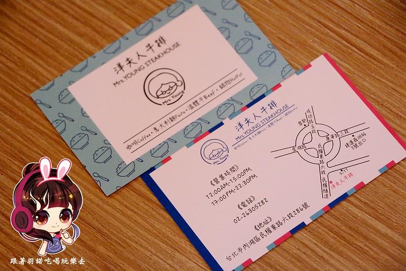 內湖美食洋夫人牛排葫洲捷運站017