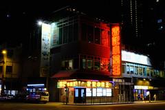 Before they're gone VIII (Arn_Thor) Tags: hong kong hongkong neon neonsign night nightphotography lights city urban street streetphotography fujifilm fujifilmxt20 fujixt20 sooc vivid cars people red traffic citylife travel china