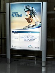 Hong Kong International Airport Shopping Delivery Service (l16812) Tags: hongkonginternationalairport airportshopping hongkong advertisement signage