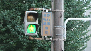 Osaka Style Kyosan Electric pedestrian signals from 1973