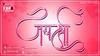 marathi calligraphy (markcrystal46) Tags: marathi calligraphy मराठी कॅलीग्राफी सुंदर हस्ताक्षर font creative artistic shivaji hd swati jayshree govilkar dev shivansh