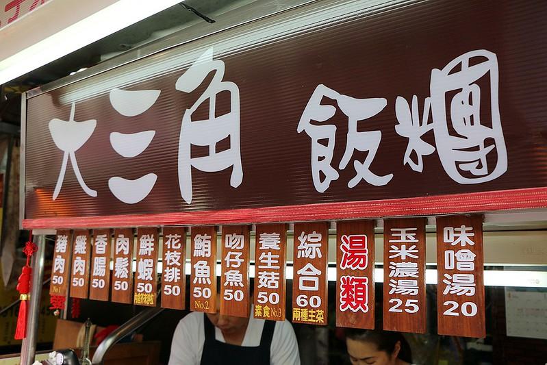 捷運永春大三角飯糰- 創意台灣傳統飯糰16