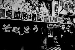 Street 396 (soyokazeojisan) Tags: japan osaka 新世界 street people bw old blackandwhite walk analog monochrome city shop olympus m1 28mm konipan sss film memories 昭和 1970s 1973 396