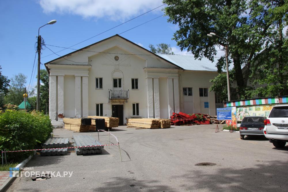 Капитальный ремонт Центра культуры и досуга